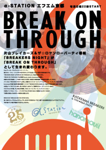 BREAK ON THROUGHのチラシ