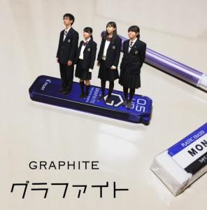 嵯峨野グラファイト