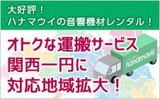 大好評!ハナマウイの音響機材レンタル!オトクな運搬サービス 関西一円に対応地域拡大!