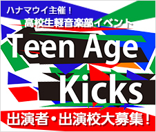 TEENAGE KICKS 出演者募集